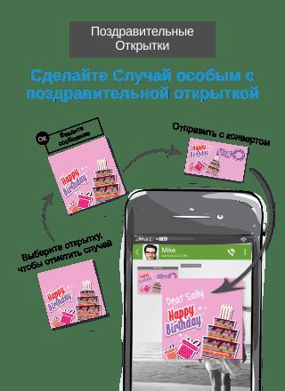 greeting_Russian