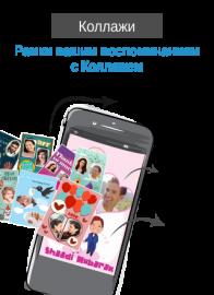 kollage_Russian